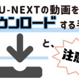 U-NEXTダウンロード方法