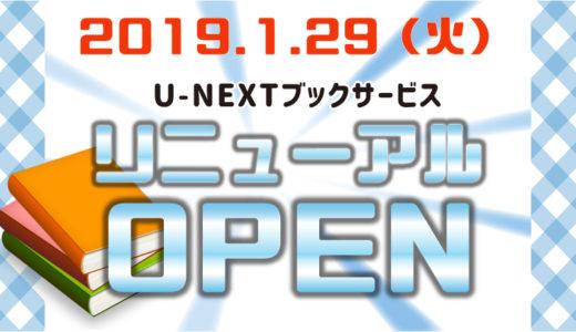 U-NEXTがブックサービスをリニューアル!BookPlaceアプリ廃止で操作性・視認性UP!