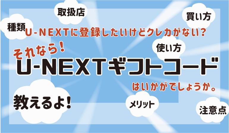 u-NEXTギフトコードについて(画像)