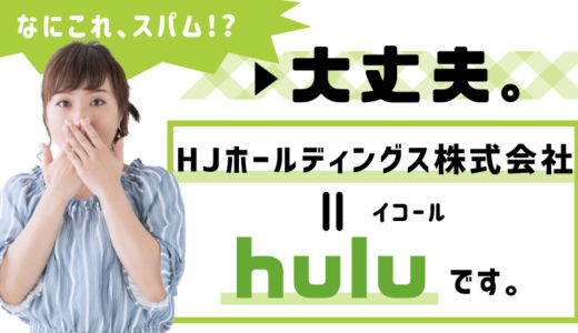 HJホールディングス株式会社からのメール = Huluの月額課金スタートの合図です。