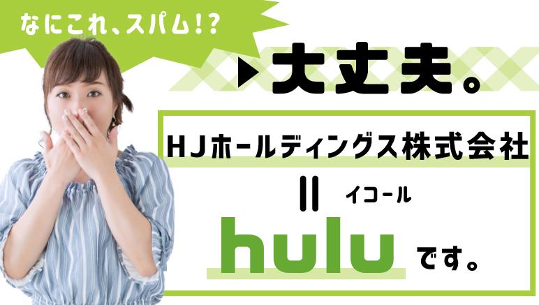 hj=huluイメージ画像