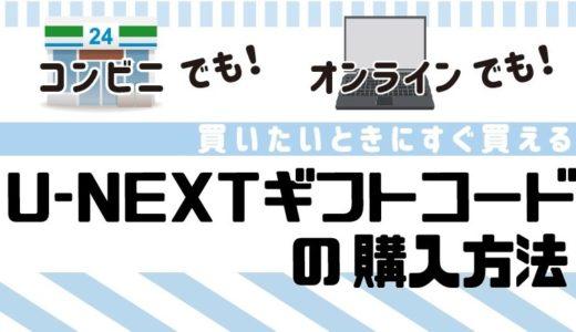 【取扱店舗・サイト別】U-NEXTギフトコードの購入方法をわかりやすく図解!
