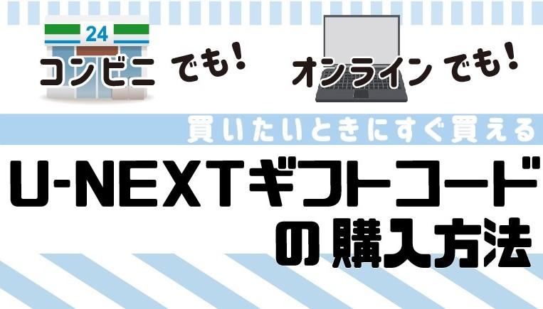 U-NEXTギフトコードの購入方法