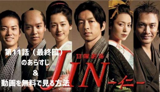 ドラマ「JIN-仁-」第11話(最終回)のあらすじ&感想 動画を無料で見る方法も教えます!