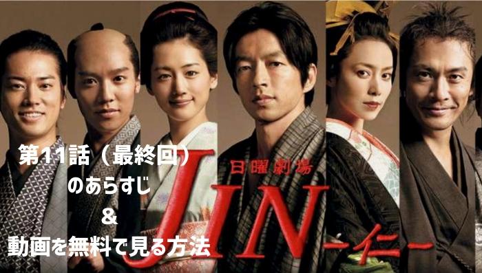 JIN第10話(最終回)
