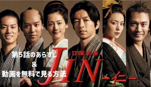 ドラマ「JIN-仁-」第5話のあらすじ&感想 動画を無料で見る方法も教えます!