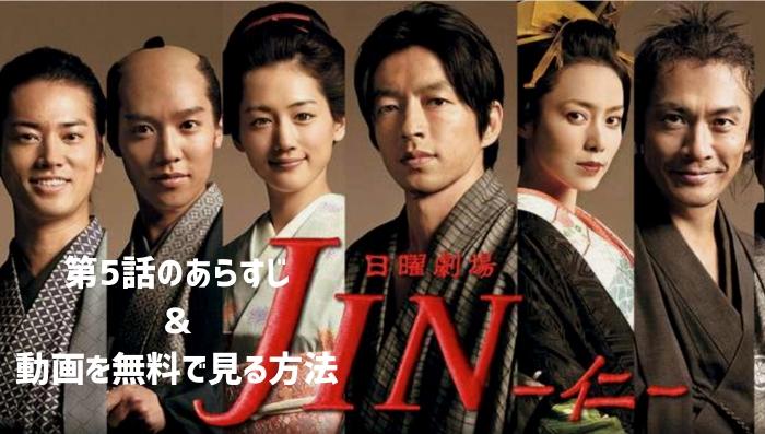 JIN第5話
