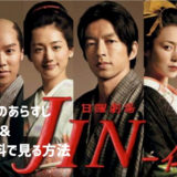 JIN第9話