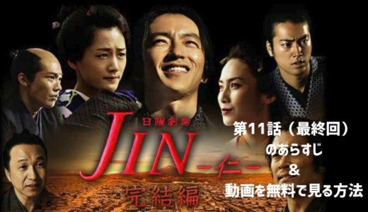 ドラマ「JIN−仁−完結編」第11話(最終回)のあらすじ&感想 動画を無料で見る方法も教えます!