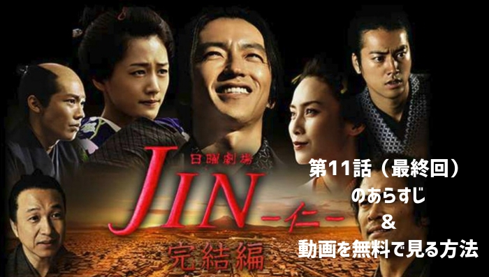 JIN完結編第11話(最終回)