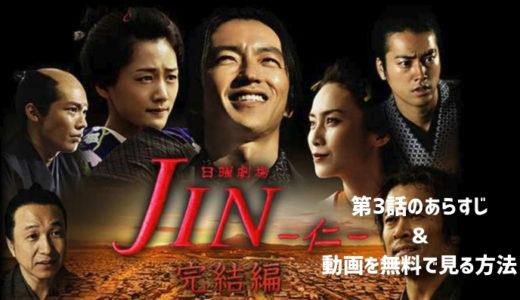 ドラマ「JIN−仁−完結編」第3話のあらすじ&感想 動画を無料で見る方法も教えます!