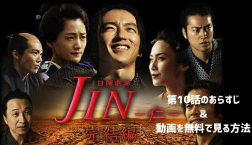 ドラマ「JIN−仁−完結編」第10話のあらすじ&感想 動画を無料で見る方法も教えます!