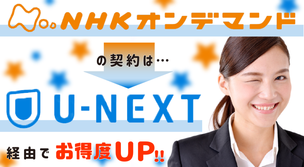 NHKオンデマンドはU-NEXTでお得度UP