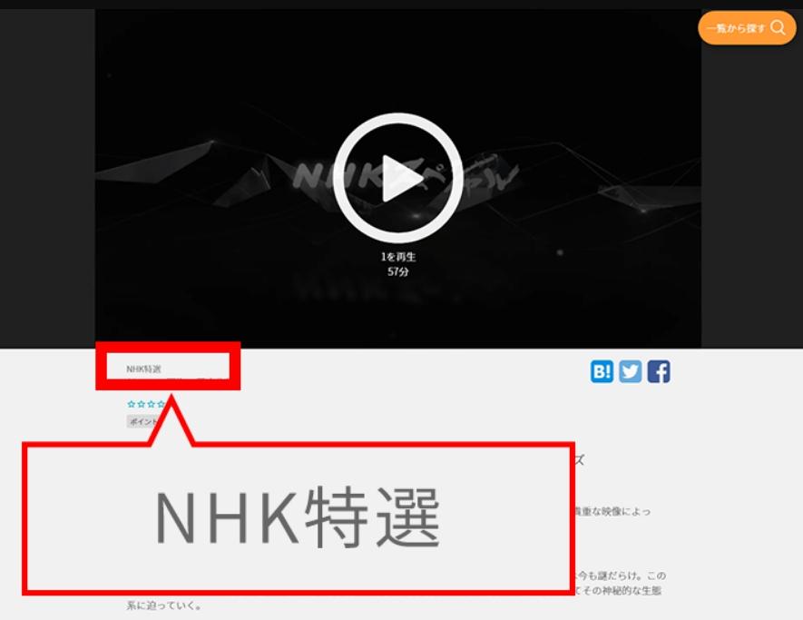 NHK特選の表示