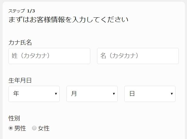 U-NEXT登録フォーム