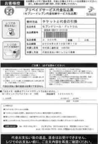 払込票の画像