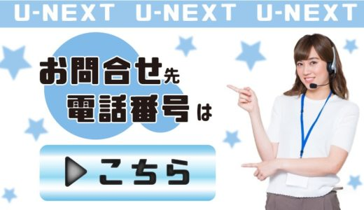 U-NEXTの問い合わせ先電話番号はこちら。質問/解約/退会手続きは電話一本で解決
