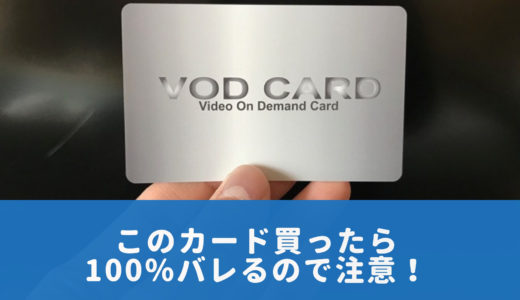 ビジネスホテルの「VOD(アダルト動画)」視聴履歴は100%バレる!アパホテルで、誰にもバレずに無料でAV動画を楽しむ裏ワザ。