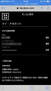 DAZNのパスワード変更(アプリ編)