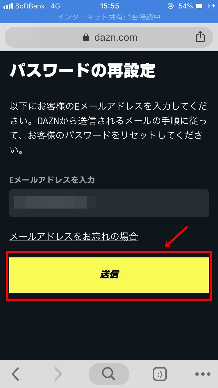 DAZNのパスワード再発行手順