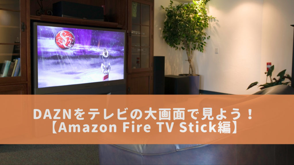 DAZNをテレビで見る方法【Amazon Fire TV Stick編】