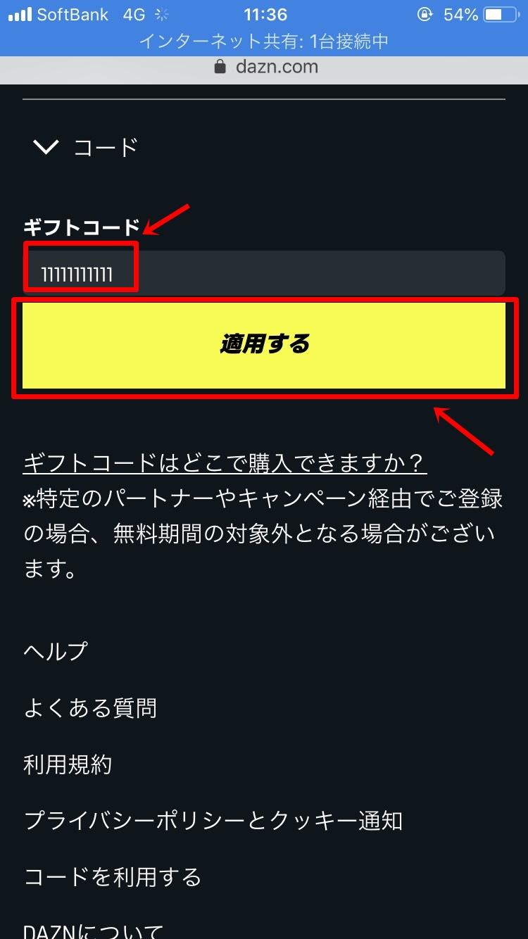 DAZNの新規登録方法