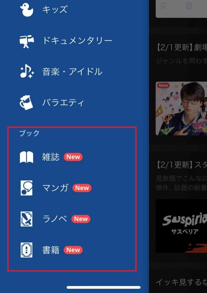 U-NEXTアプリ(リニューアル後)