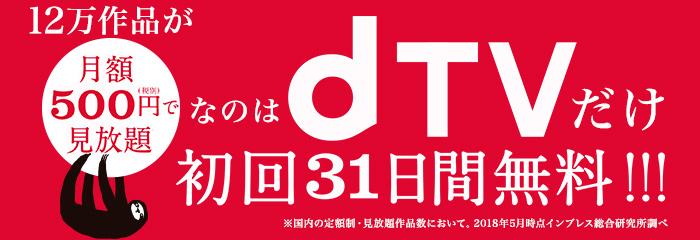 dtv31日間無料