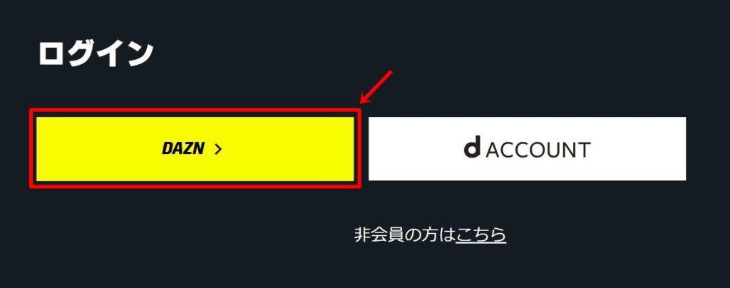 DAZNのログインパスワード変更手順