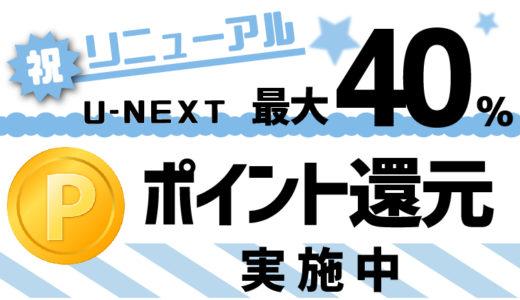 【最大40%還元】観るほどお得!U-NEXTがポイントバックプログラムを実施中!