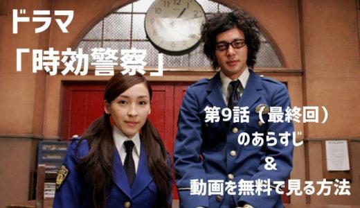 ドラマ「時効警察」第9話(最終回)のあらすじ&感想 動画を無料で見る方法も教えます!