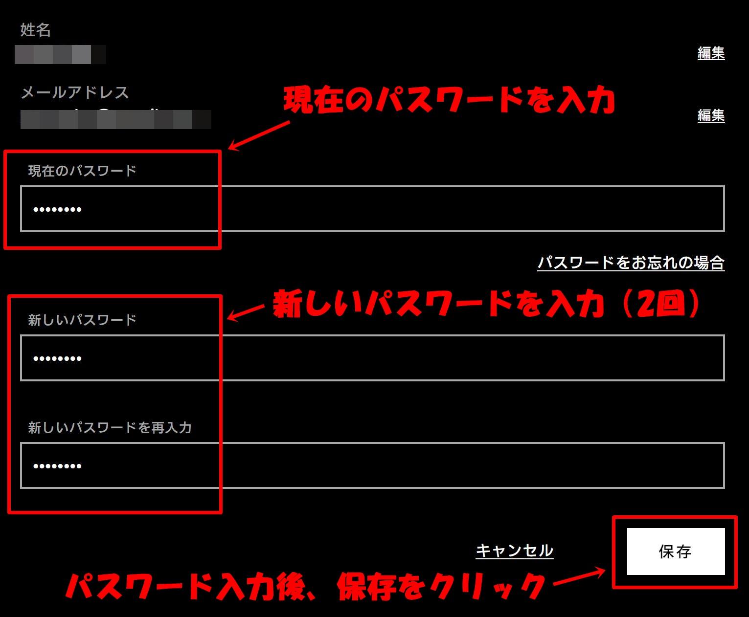 DAZNのパスワード変更手順