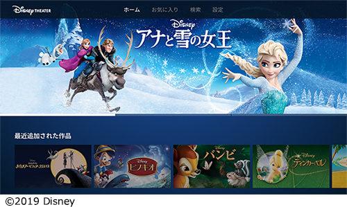 ディズニーデラックス テレビ画面イメージ