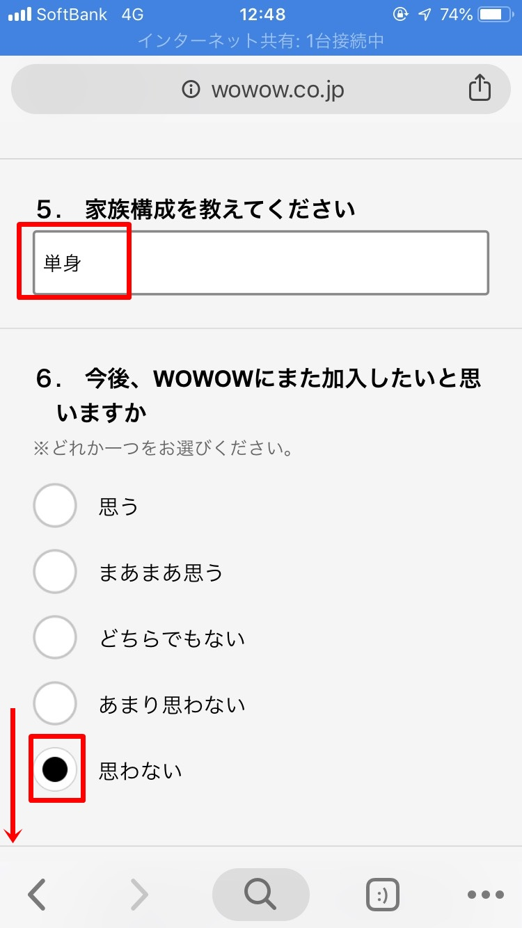 WOWOWの解約方法