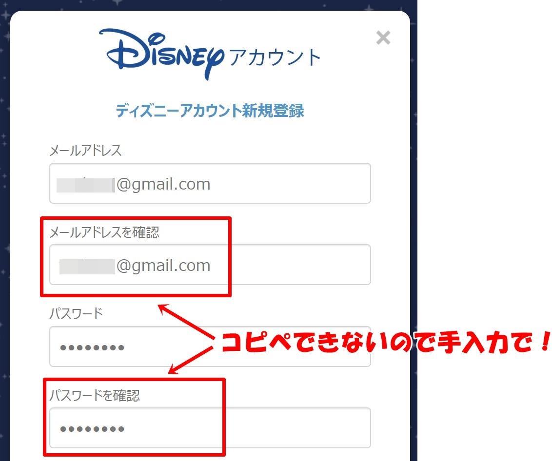 Disney DELUXE(ディズニーデラックス)の登録方法