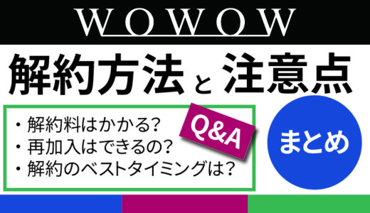 WOWOWはいつでも解約OK!退会/解約方法の注意点と手続きまとめ