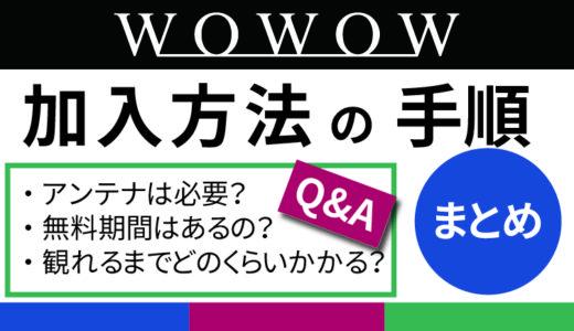 WOWOWの加入方法 新規契約の手順を分かりやすく解説