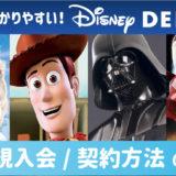 ディズニーデラックス入会方法