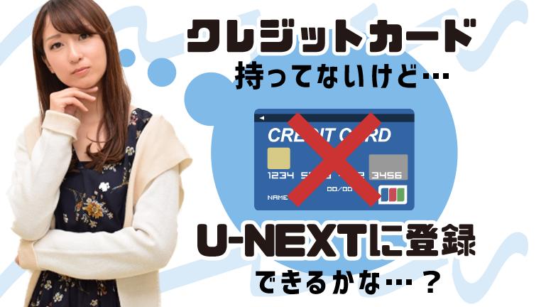 クレジットカードがなくてもU-NEXTに登録できる