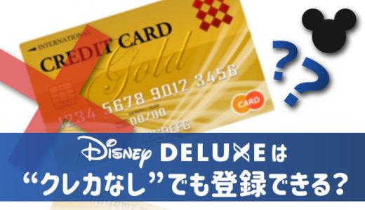 ディズニーデラックスの登録はクレジットカードが無いけどできる?決済方法を確認!