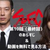 SPEC第10話(最終回)