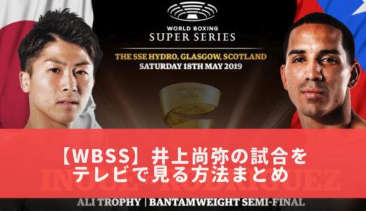 【WBSS】井上尚弥VSロドリゲス戦のテレビ放送が決定!5月19日 地上波の生放送はある?テレビで視聴する方法まとめ。