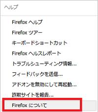 firefoxアップデート方法2