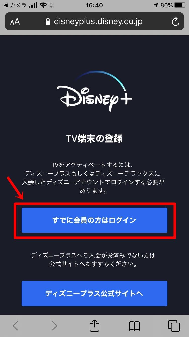 Fire TV Stickを使ってディズニープラスをテレビで見る方法