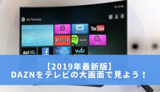 【2019年最新版】DAZNをテレビの大画面で見る方法5選!迷ったら「Fire TV Stick」でOK!