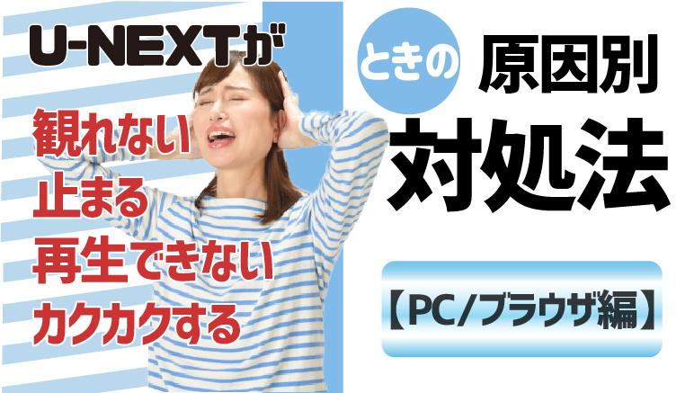 対処法(PC/ブラウザ編)img画像