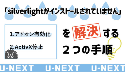 U-NEXT「silverlightがインストールされていません」再生、実行するには…