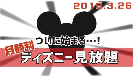 【無料体験あり】ディズニー見放題「Disney DELUXE(ディズニーデラックス)」ついに始まる!料金・サービス内容を解説