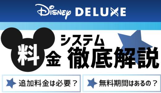 ディズニーデラックスの料金は月額700円!無料期間はたっぷり31日間