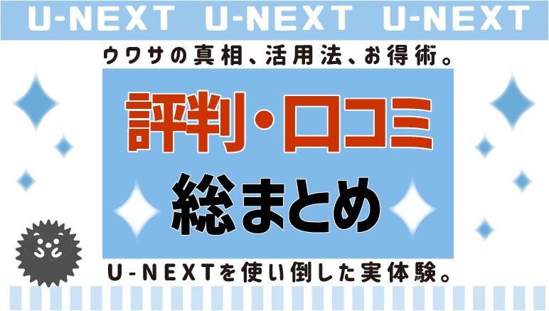 U-NEXT総まとめ
